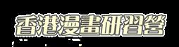 Hong Kong Digital Entertainment Association